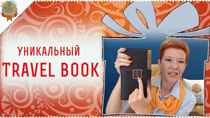 ♥ Уникальный Travel book от Екатерины Трынчук ♥