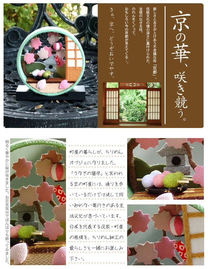 Shop decoration dreamed of Kyoto Kyoto and Japanese goods: Machiya cherry Rakuten Feature / craft crepe-sum miscellaneous goods sum accessory, gift> Feature 2> Sakura score> Kyoto
