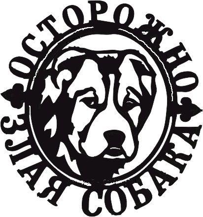 Вывеска (злая собака) | Модели для станков ЧПУ | Чертежи в масштабе.ру