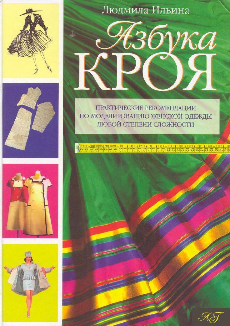 Л ильина азбука кроя [2000, rus]