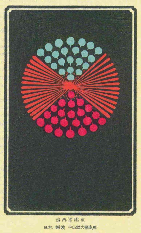 japanese fireworks co logo