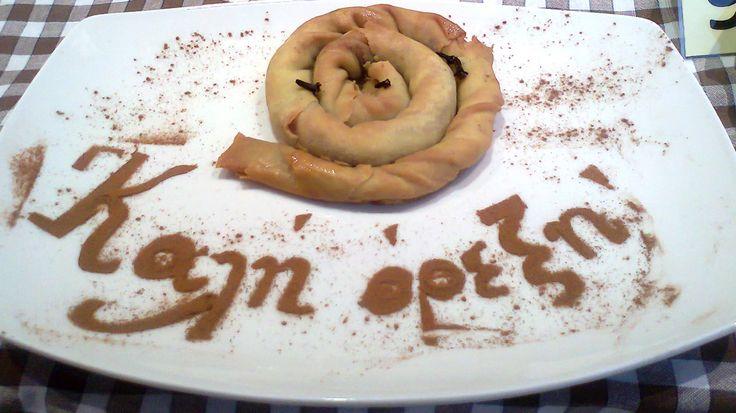 Λαόπιττα ή πίττα τυλιχτή (Μαγειρεύω Κυπριακά 2012-2013). <br/> Πηγή: Στάλω Λαζάρου.
