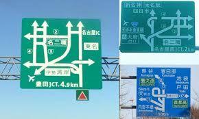 Afbeeldingsresultaat voor 名古屋 高速 道路 標識