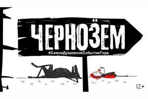 """Программа рок-фестиваля """"Чернозём"""".  Сегодня открывается рок-фестиваль """"Чернозём-2017"""". Впереди - 18групп и тысячи зрителей. Почасовое выступление групп правила поведения и парковки - ИА """"Онлайн Тамбов.ру"""" обо всём к чему нужно быть готовым на #СамомДушевномСобытииГода.  КТО ВЫСТУПАЕТ  """"Чернозём"""" пройдет три дня - 4 5 и 6 августа. В каждый день выступит по шесть групп.Пятница 4 августа  15:00 - КняZZ: Будь как дома Путник!  Панк-рок-группа из Санкт-Петербурга созданная весной 2011 года…"""