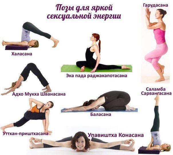 Йога для повышения сексуальной энергии  Чтобы сделать близкие отношения еще более страстными, попробуйте следующие позы йоги для высвобождения сексуальной энергии:  1. Упавиштха Конасана. Прекрасна для низкого либидо. Улучшает приток крови к области таза.  2. Саламба Сарвангасана. Снимает усталость, успокаивает ум, уменьшает симптомы депрессии и тревоги, и облегчает проблемы с пищеварением.  3. Баласана. Асана поможет вам стать более чувственным, поза ребенка очень успокаивает и настраивает…