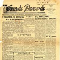ΤΑ ΨΗΛΑ ΒΟΥΝΑ 26.2.1946.jpg