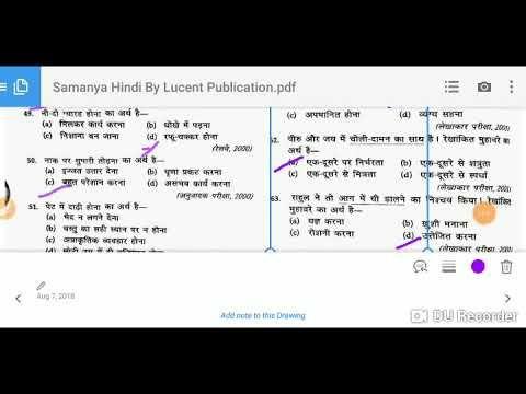 Lucent's hindi(महवरtest-2)   Idiom(all exam  ssc  bank  rrb  ssc