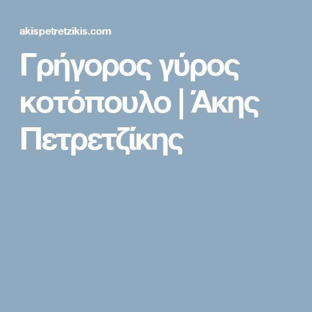 Γρήγορος γύρος κοτόπουλο   Άκης Πετρετζίκης