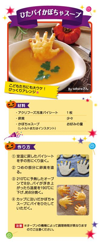 Pumpkin Soup / アクリフーズの冷凍パイシートで簡単アレンジ!Let's!ハロウィンパーティー!!盛り上がる!ハロウィンレシピがいっぱい★