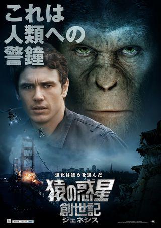 猿の惑星:創世記(ジェネシス)の場面カット画像