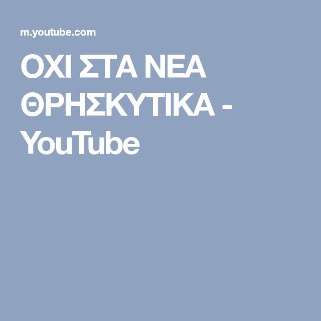 ΟΧΙ ΣΤΑ ΝΕΑ ΘΡΗΣΚΥΤΙΚΑ - YouTube