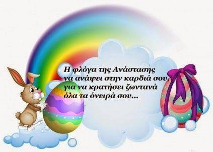 ekdosi.com: ΕΥΧΕΣ ΓΙΑ ΤΟ ΠΑΣΧΑ. ΜΑΝΤΙΝΑΔΕΣ ΓΙΑ ΤΟ ΠΑΣΧΑ. Οι καλύτερες ευχές για το Πάσχα