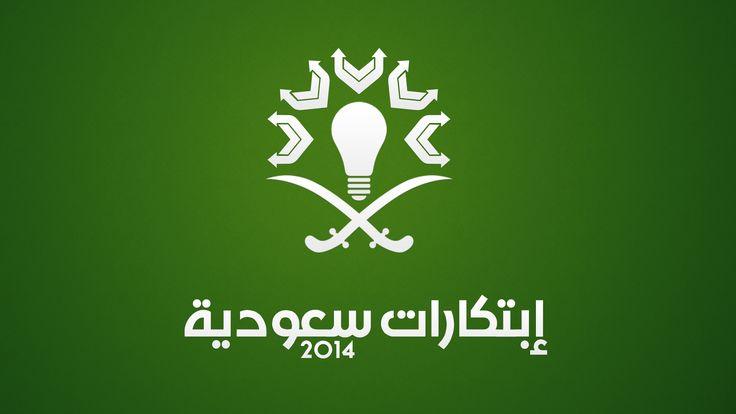 saudi idea - logo