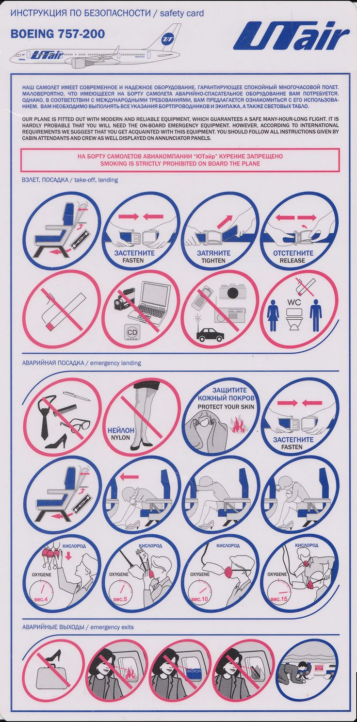 Safety Card  UTair B757-200 (1) front
