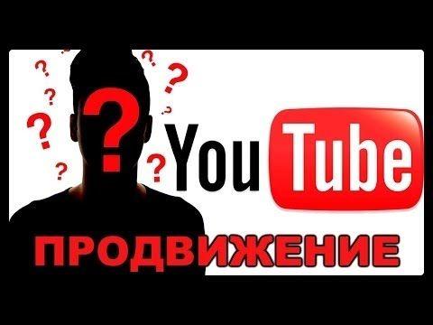 РЕКЛАМА на Youtube или Как увеличить количество подписчиков. Телеканал V...