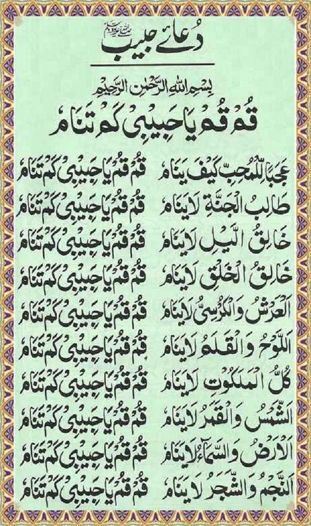 Pdf Dua E Habibi دعاء حبیبی Pdf Download Pdf Math