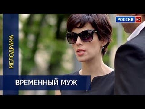 Комедийная мелодрама ВРЕМЕННЫЙ МУЖ (2016) русские ф - YouTube