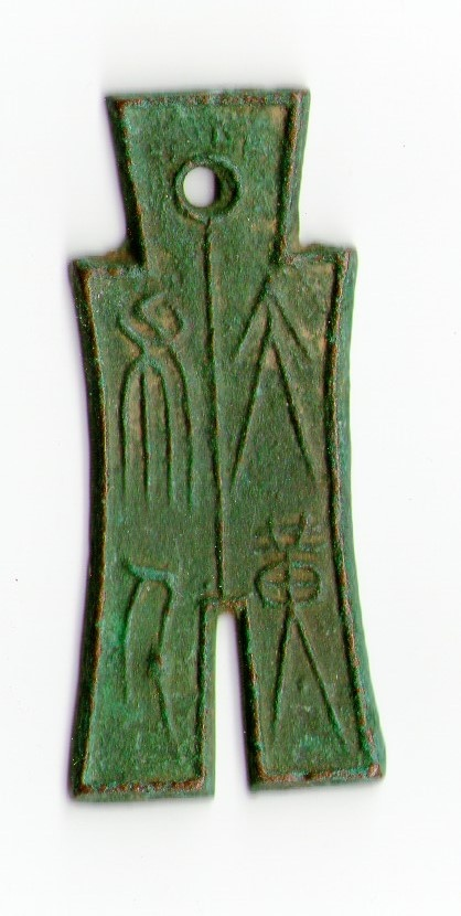 """Chinese Empire, Xin Dynasty, Wang Mang (9-23 AD), Spade Money Big Pu (Value 1000), after 10 AD. Wang Mang's spade coins had face values from 200 to 1000 copper coins. This piece bears the inscription """"one spade worth 1000"""" – meaning 1000 round copper coins, the so-called wu shu."""