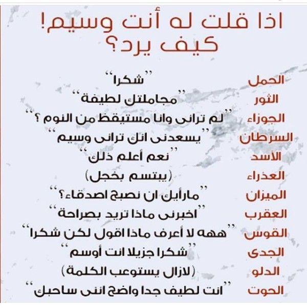 Pin By Nor Elhoda On صفات الابراج Cool Words Arabic Funny Positive Notes