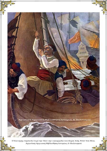 Κωνσταντίνος Κανάρης. Ο Κανάρης πυρπολεί περί τη Χίον την ναυαρχίδα του Καρά Αλή. Peter Von Hess.