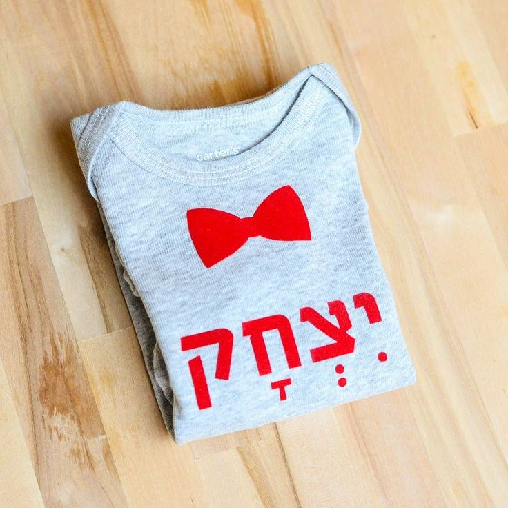 430 best jewish baby naming images on pinterest brit milah jewish 430 best jewish baby naming images on pinterest brit milah jewish gifts and personalised gifts negle Images