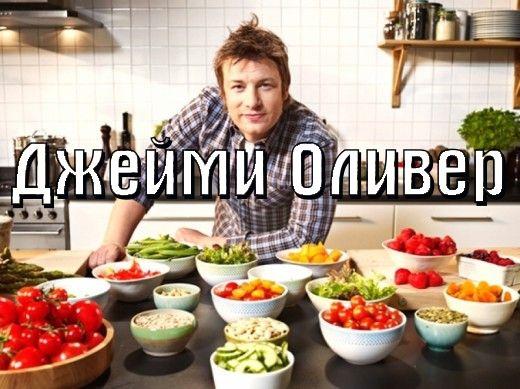 40 лучших кулинарных советов от Джейми Оливера