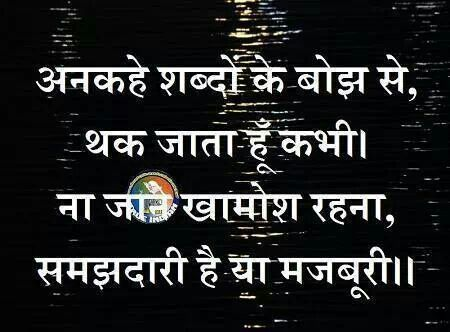 Philosophy of life in hindi