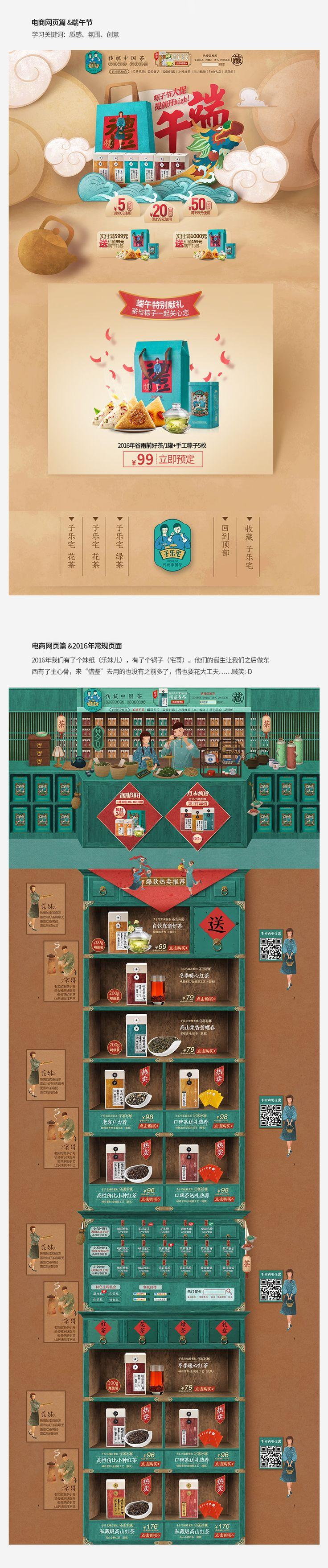 查看《2016子乐宅-电商网页篇合集》原图,原图尺寸:900x4301