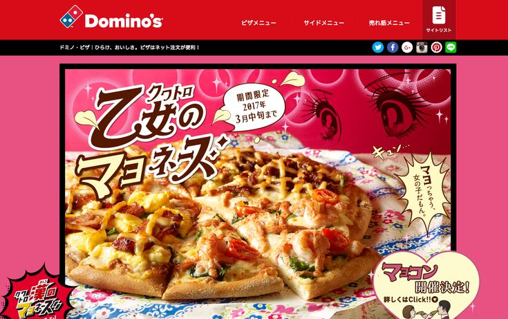 memo:商品紹介のやり方がおもしろい * * クワトロ・乙女のマヨネーズ   ドミノ・ピザ – 株式会社 N2P