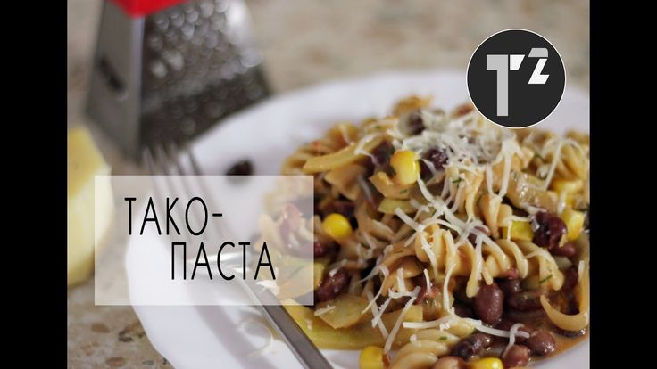 Рецепты. Паста и соус тако | Таша Топорова