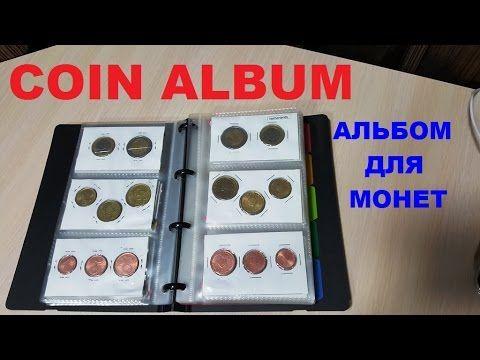 Coin Collection Album Homemade. Альбом для монет самоделка - 1 Minute St...