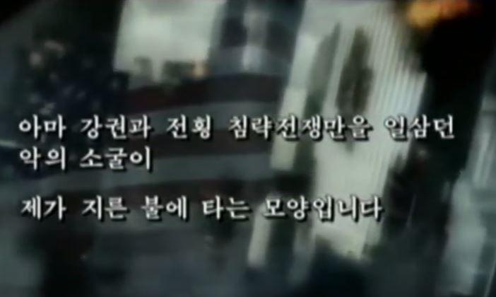 """En 2013, el organismo de propaganda del gobierno de Corea del Norte publicó un vídeo en el que se muestra un ataque nuclear con misiles a EEUU  Asombrosamente, la música escogida para acompañar el video de aniquilación fue una versión para karaoke de """"We are the world"""", la famosa canción caritativa creada para paliar la hambruna en Etiopía de mediados de los ochenta, y que incluye estrofas tales como """"Todos somos parte de la gran familia de Dios"""" y """"Amor es todo lo que se necesita""""."""
