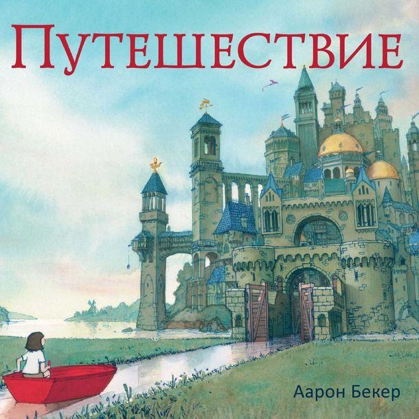 «Путешествие» Аарона Бекера — Полавкам
