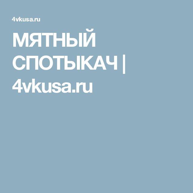 МЯТНЫЙ СПОТЫКАЧ   4vkusa.ru