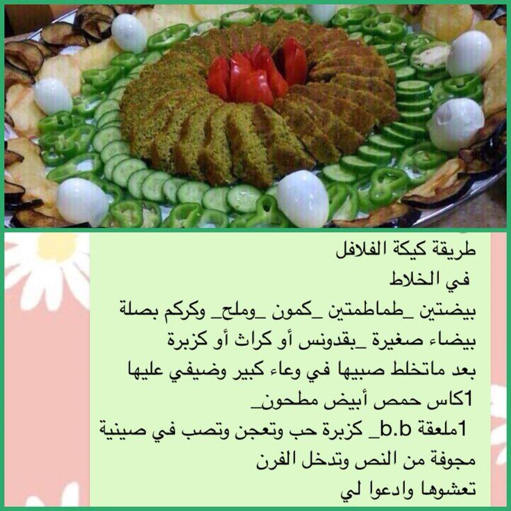 كيكة الفلافل Food Receipes Arabic Food Fun Dinners