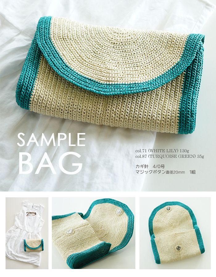 Raffia Clutch By Pierrot (Gosyo Co., Ltd) - Free Crochet Diagram - See http://gosyo.co.jp/english/pattern/eHTML/ePDF/1411/663cl_Raffia_Clutch.pdf For PDF Pattern - (ravelry)  ༺✿ƬⱤღ  https://www.pinterest.com/teretegui/✿༻