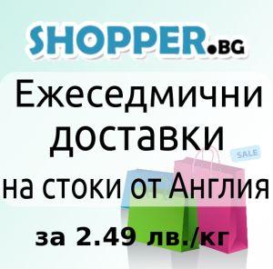 Доставка на стоки от Англия до България всяка седмица