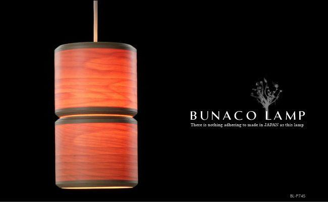 【楽天市場】【BUNACO LAMP:ブナコランプ】【BL-P745】北欧「和」モダンデザインペンダントライト【天然ブナ材使用】【純国産】【インテリア照明】 10P26Mar16:ジャパンブリッジ