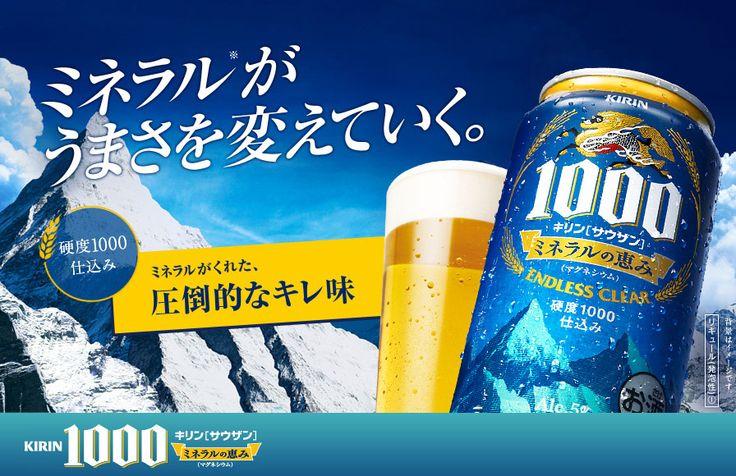 Kirin Beer   Japanese ...