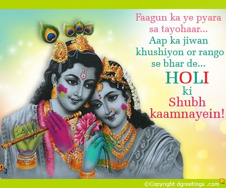 May the lovely colours of life, happiness and love fill your home this Holi and always. Have a great Holi!