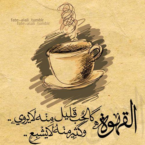 coffee is like love. #Arabic