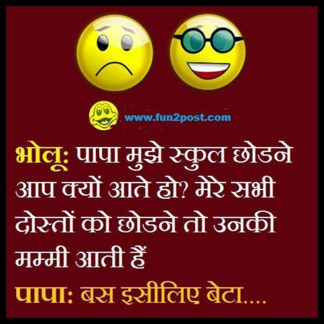 ✓Santa ✓banta ✓jokes in hindi, ✓santa ✓banta ✓hindi ✓funny ✓jokes.