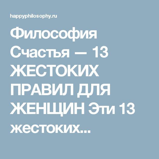 Философия Счастья — 13 ЖЕСТОКИХ ПРАВИЛ ДЛЯ ЖЕНЩИН Эти 13 жестоких...