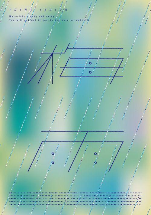 Japanese Poster: Rainy Season. Ryo Kuwabara. 2013