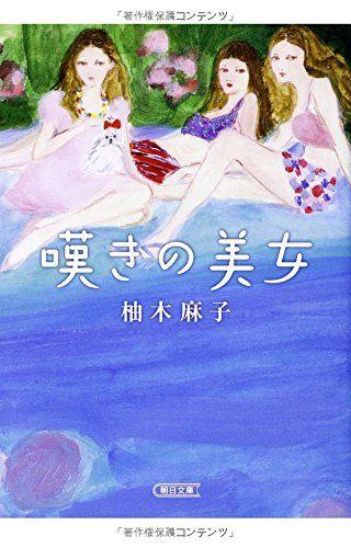 嘆きの美女柚木麻子が女の美をドラマティックに描く