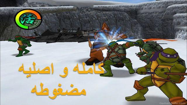 العاب مجانية لك تحميل لعبه سلاحف النينجا الجزء الثاني Tmnt 2 Battl Tmnt Abs Battle