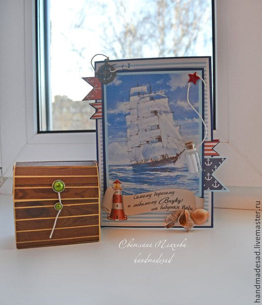 Открытки на день рождения ручной работы. Заказать Морская открытка. Светлана Плахова (handmadesad). Ярмарка Мастеров. Открытка, скрап бумага