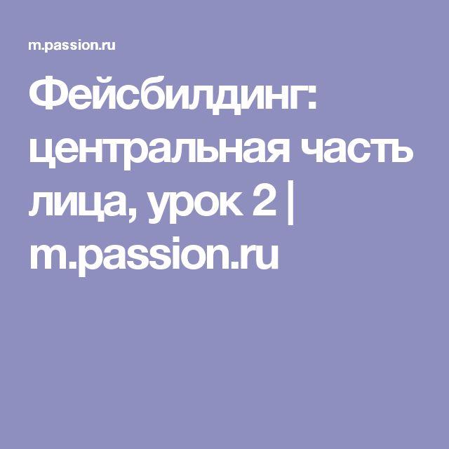 Фейсбилдинг: центральная часть лица, урок 2 | m.passion.ru