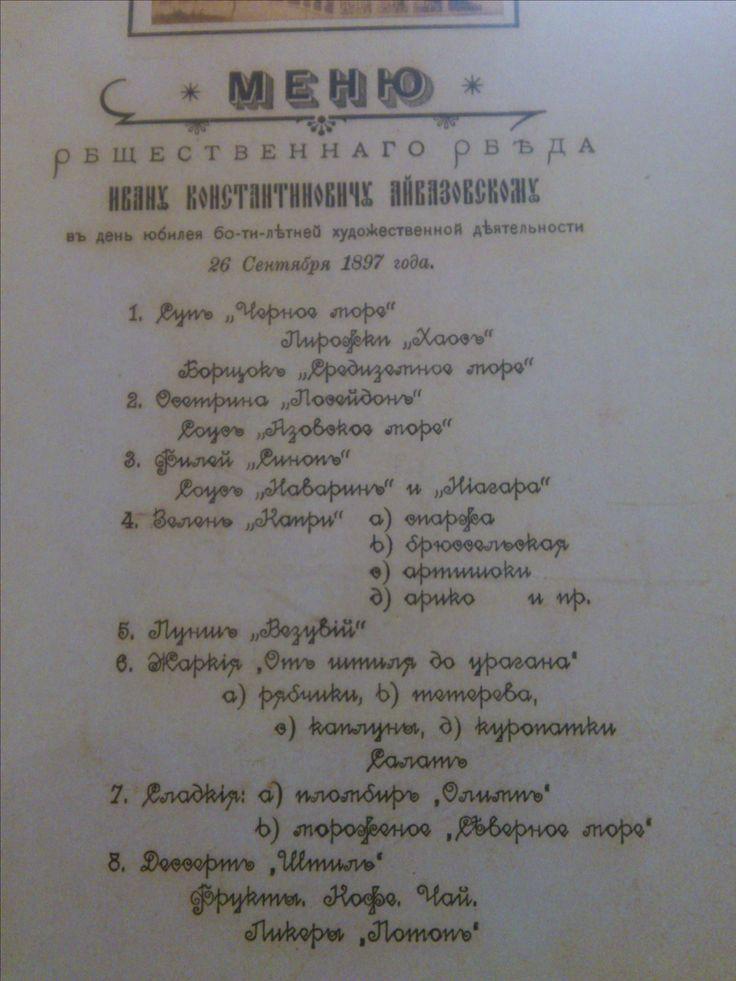 """Меню """"общественного обеда"""" Айвазовского 26 сентября 1897 года/"""