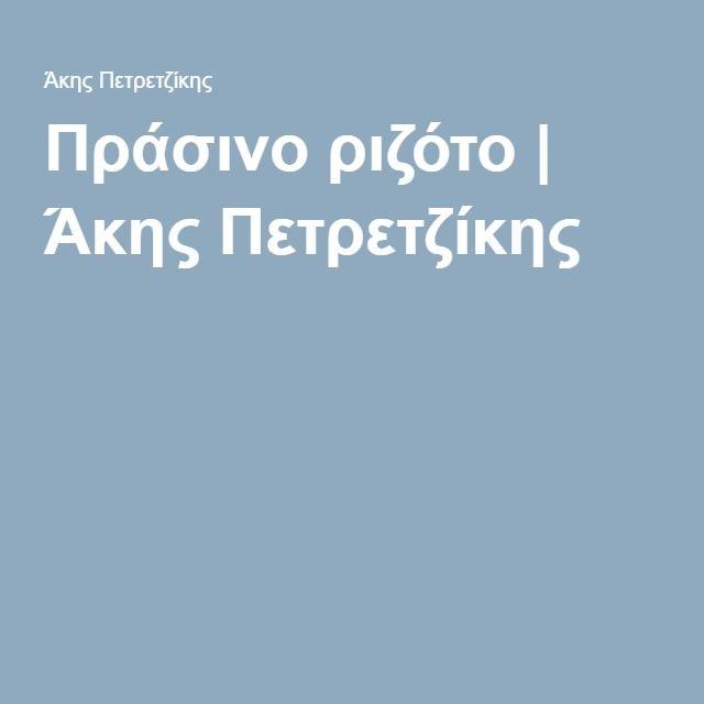Πράσινο ριζότο | Άκης Πετρετζίκης